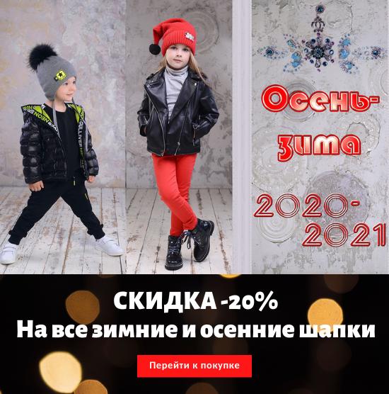 Скидка -20% на все зимние шапки